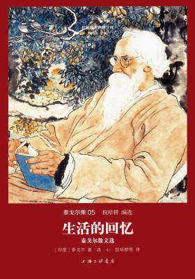 世界名著名译文库·泰戈尔集(05):生活的回忆