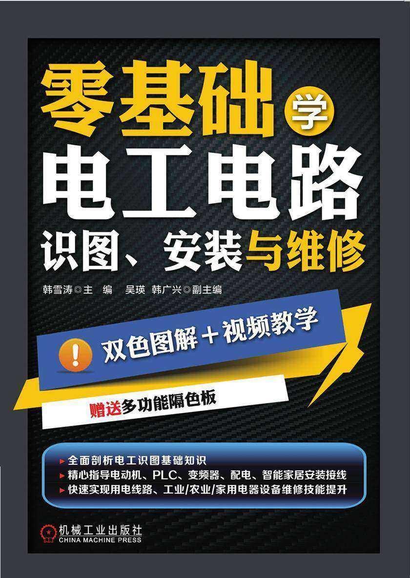 零基础学电工电路:识图、安装与维修