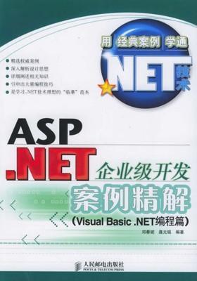 Visual Basic.NET企业级开发案例精解(仅适用PC阅读)