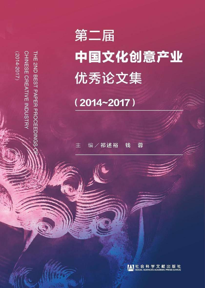 第二届中国文化创意产业优秀论文集(2014~2017)