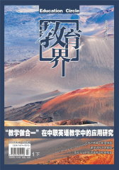 教育界 旬刊 2012年03期(电子杂志)(仅适用PC阅读)