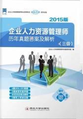 2015版国家职业资格考试企业人力资源管理师历年真题答案及解析(三级)