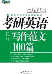 (2015)考研英语写作范文100篇(新东方考研英语培训教材)