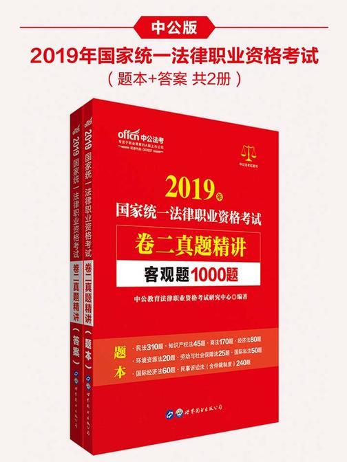 中公2019国家统一法律职业资格考试卷二真题精讲