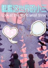 瞧瞧这世界的小三