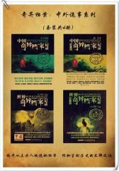 奇异档案:中外诡事系列(套装共4册)