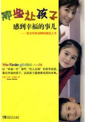那些让孩子感到幸福的事儿(试读本)
