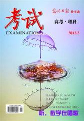考试·高考理科版 月刊 2012年02期(电子杂志)(仅适用PC阅读)