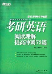 (2015)考研英语阅读理解提高冲刺72篇(新东方决胜考研系列)