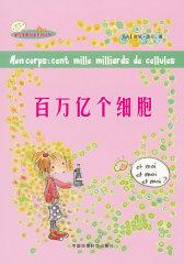 (迷你苹果科普系列丛书)百万亿个细胞(试读本)
