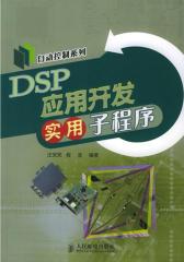 DSP应用开发实用子程序(仅适用PC阅读)
