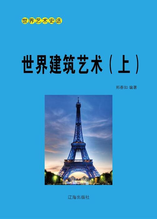 世界建筑艺术(上)