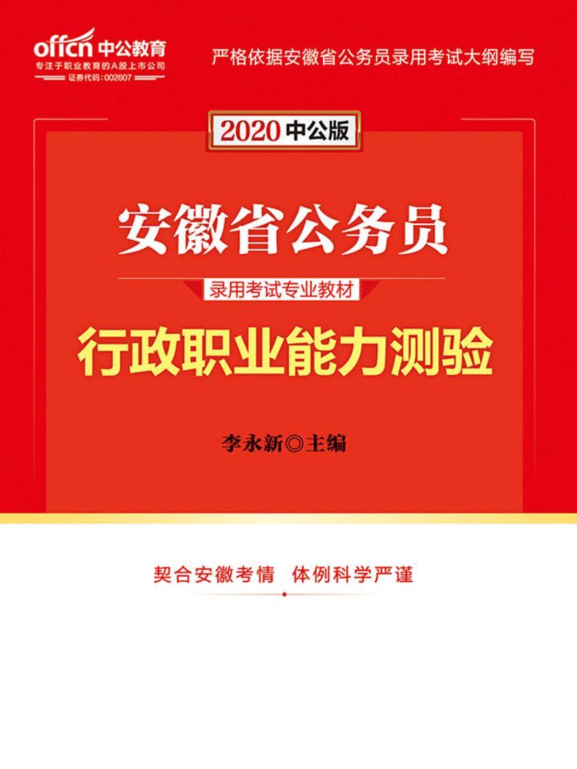 中公2020安徽省公务员录用考试专业教材行政职业能力测验