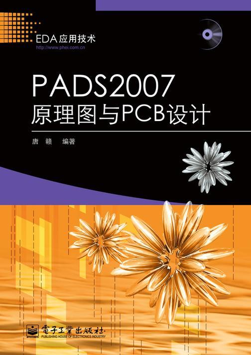 PADS 2007原理图与PCB设计(含光盘1张)