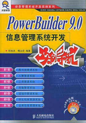 PowerBuilder 9.0信息管理系统开发实例导航(仅适用PC阅读)