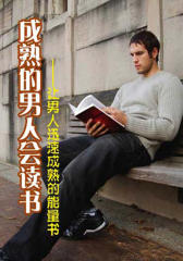 成熟的男人会读书——让男人迅速成熟的能量书