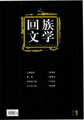 回族文学 双月刊 2012年01期(电子杂志)(仅适用PC阅读)