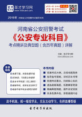 2017年河南省公安招警考试《公安专业科目》考点精讲及典型题(含历年真题)详解