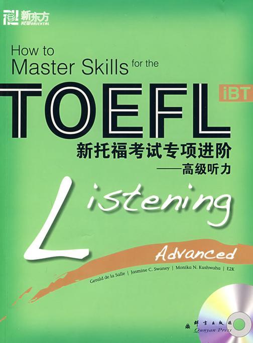新托福考试专项进阶:高级听力