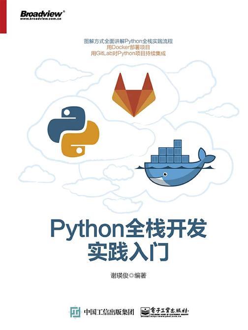 Python全栈开发实践入门