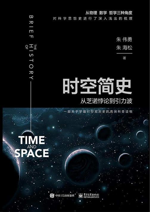 时空简史:从芝诺悖论到引力波