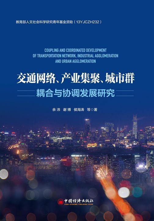 交通网络、产业集聚、城市群耦合与协调发展研究