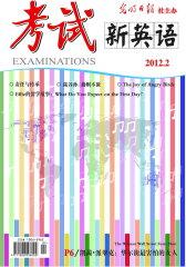 考试·高考英语版 月刊 2012年02期(电子杂志)(仅适用PC阅读)