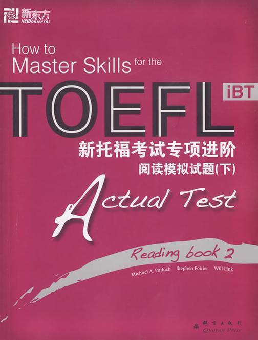 新托福考试专项进阶——阅读模拟试题(下)