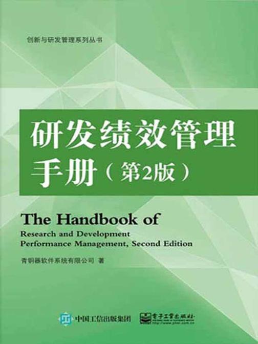 研发绩效管理手册(第2版)