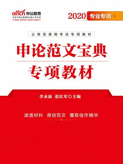 中公2020公务员录用考试专项教材申论范文宝典