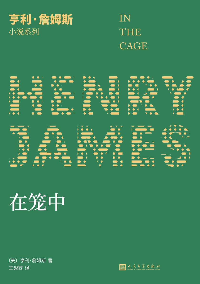 亨利·詹姆斯小说系列:在笼中