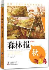 森林报之秋(彩插本)一本比故事更精彩,比童话更具吸引力的科普圣经(试读本)