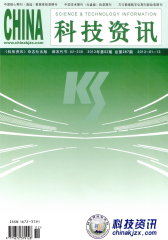 科技资讯 旬刊 2012年02期(电子杂志)(仅适用PC阅读)