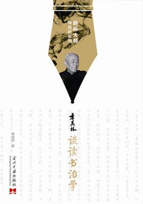 季羡林谈读书治学(2016版)