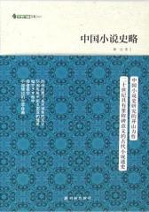 字里行间文库:中国小说史略