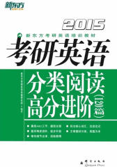 (2015)考研英语分类阅读高分进阶(新东方考研英语培训教材)