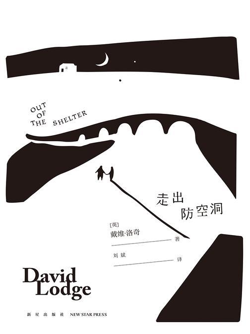 """走出防空洞(戴维?洛奇最具自传性小说,中文版首度翻译出版,入选""""遗漏的布克奖""""长名单。)"""