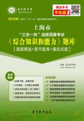 """2016年上海市""""三支一扶""""选拔招募考试《综合知识和能力》题库【真题精选+章节题库+模拟试题】"""
