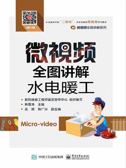微视频全图讲解水电暖工