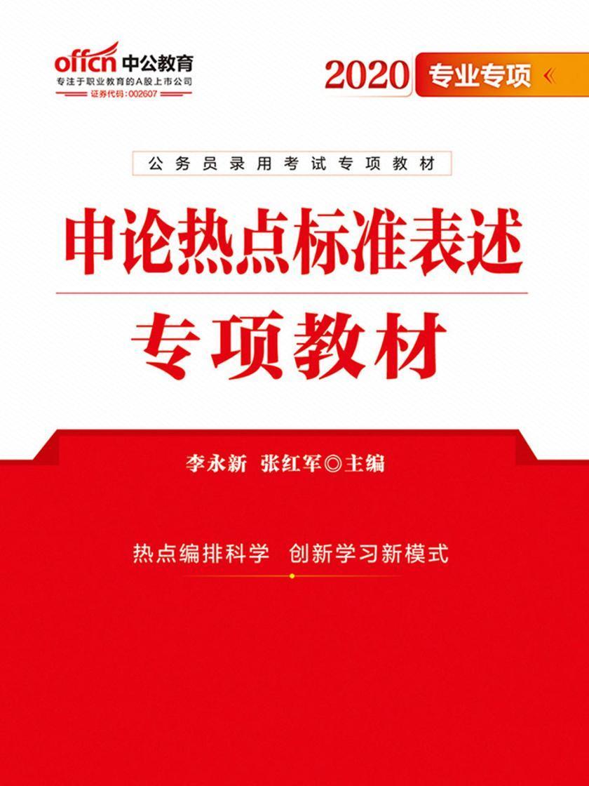 中公2020公务员录用考试专项教材申论热点标准表述