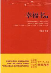 幸福书 1(试读本)