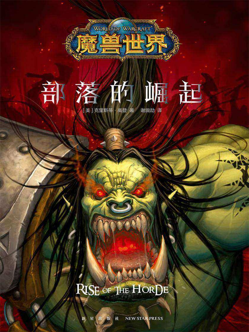 魔兽世界:部落的崛起(史诗级网游《魔兽世界》官方正史小说,无数游戏玩家回忆的延续,经典重铸,100%还原官方设定。)