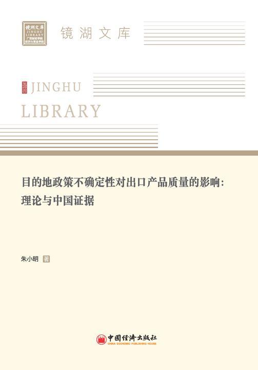 目的地政策不确定性对出口产品质量的影响:理论与中国证据