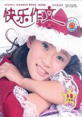 快乐作文·高年级 月刊 2012年03期(电子杂志)(仅适用PC阅读)