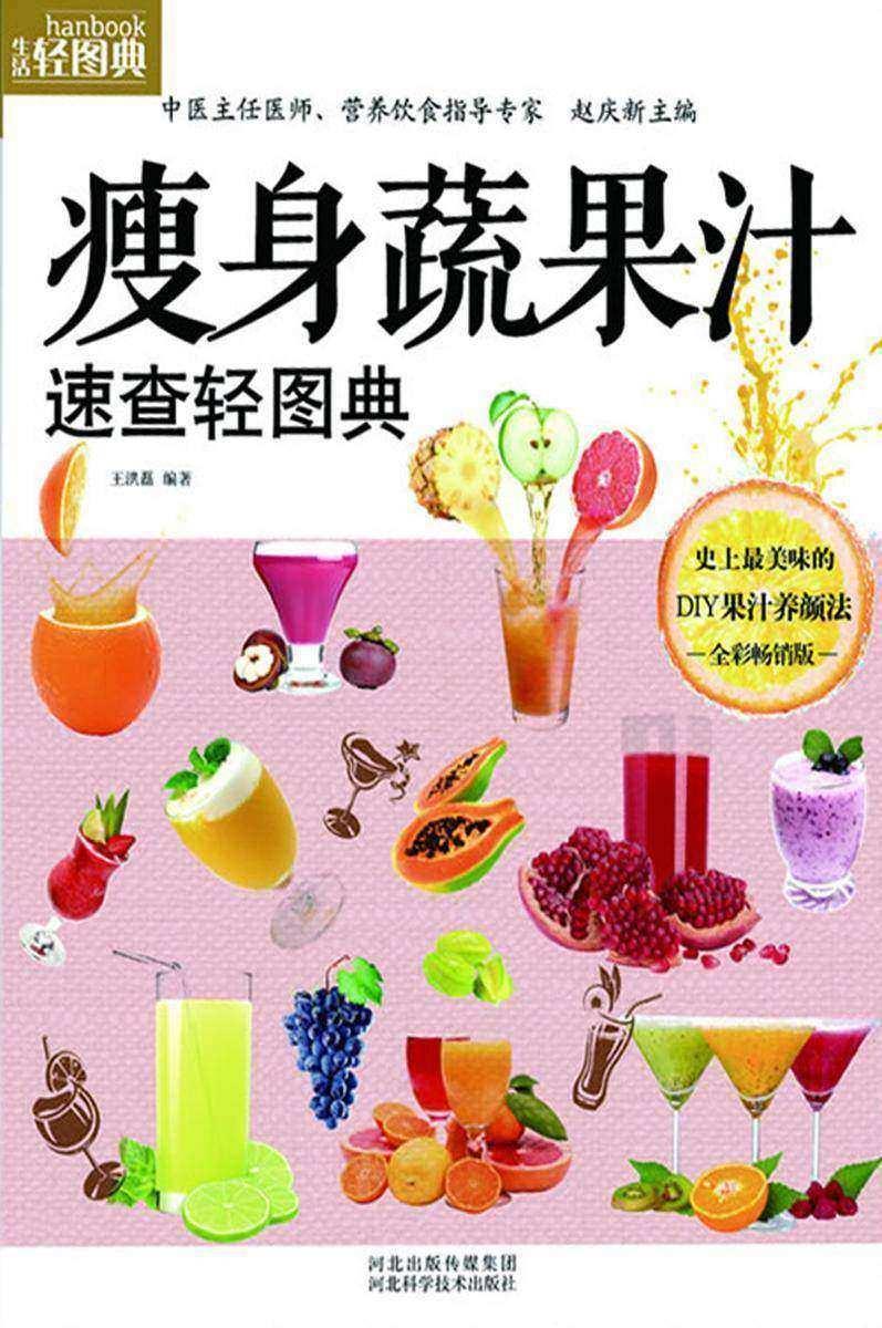 瘦身蔬果汁速查轻图典(仅适用PC阅读)