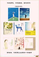 你的勇气,价值连城:励志系列(套装共8册)