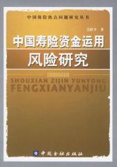 中国寿险资金运用风险研究