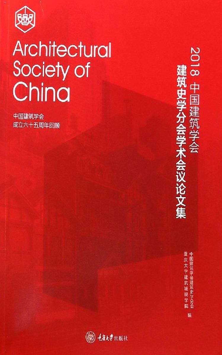 2018中国建筑学会建筑史学分会学术会议论文集