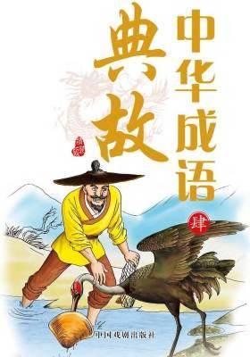 中华成语典故(肆)