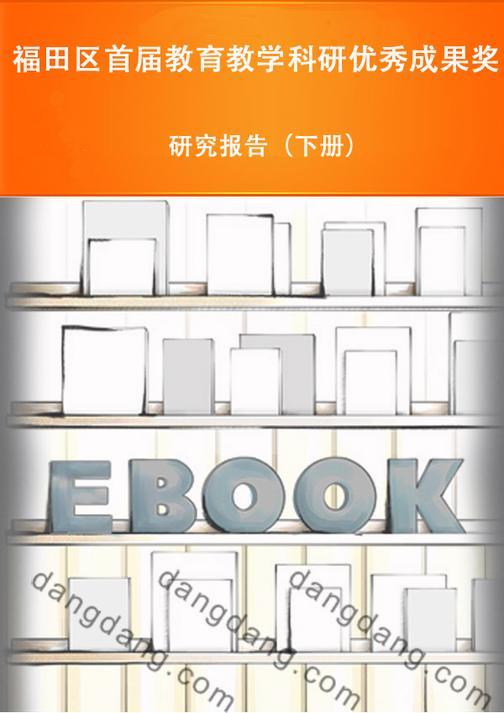 福田区首届教育教学科研优秀成果奖研究报告(下册)(仅适用PC阅读)